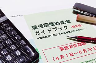 助成金の申請のイメージ